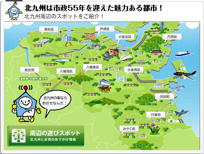 北九州は市政50年を迎える魅力ある都市!北九州周辺のスポットをご紹介